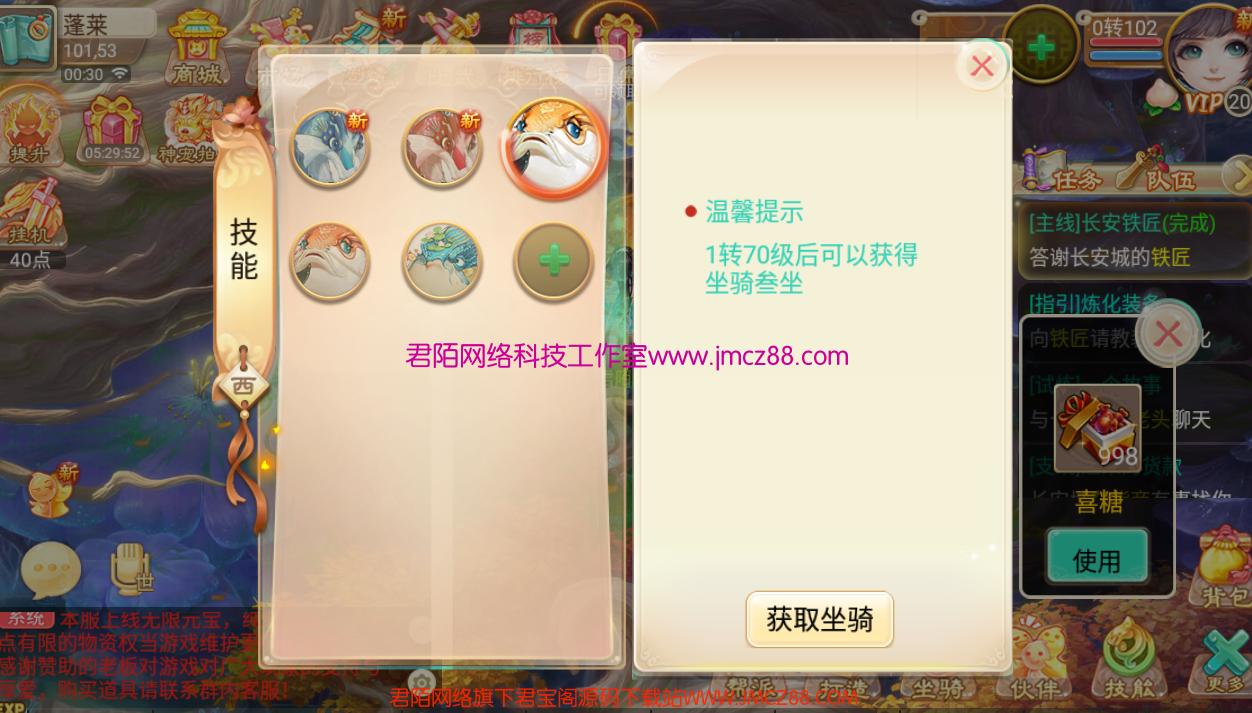 【手游】【逍遥西游3】龙族西游-GM后台-龙族视频教程包进游戏完整端缩略图