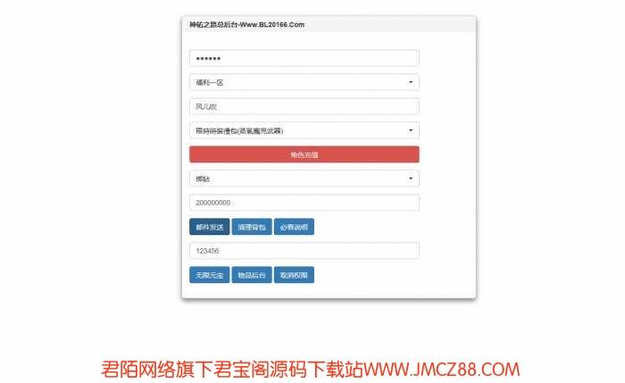【手游】【神佑之路】文字教程-数据库-服务端-客户端VM一键端缩略图