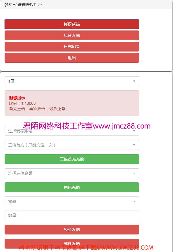 【H5】梦幻西游H5-服务端-视频教程-GM网页后台-完整一套打包