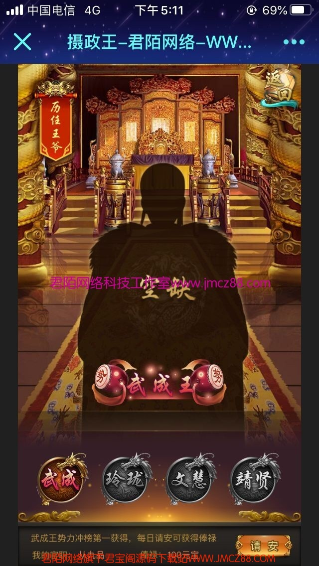 摄政王H5网页游戏-服务端-数据库-gm后台-模拟当官游戏