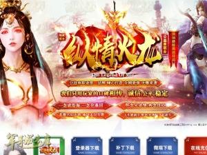 独家纵情火龙微变第二季公益单职业传奇版本-带假人-每日首充-RMB回收_GOM引擎