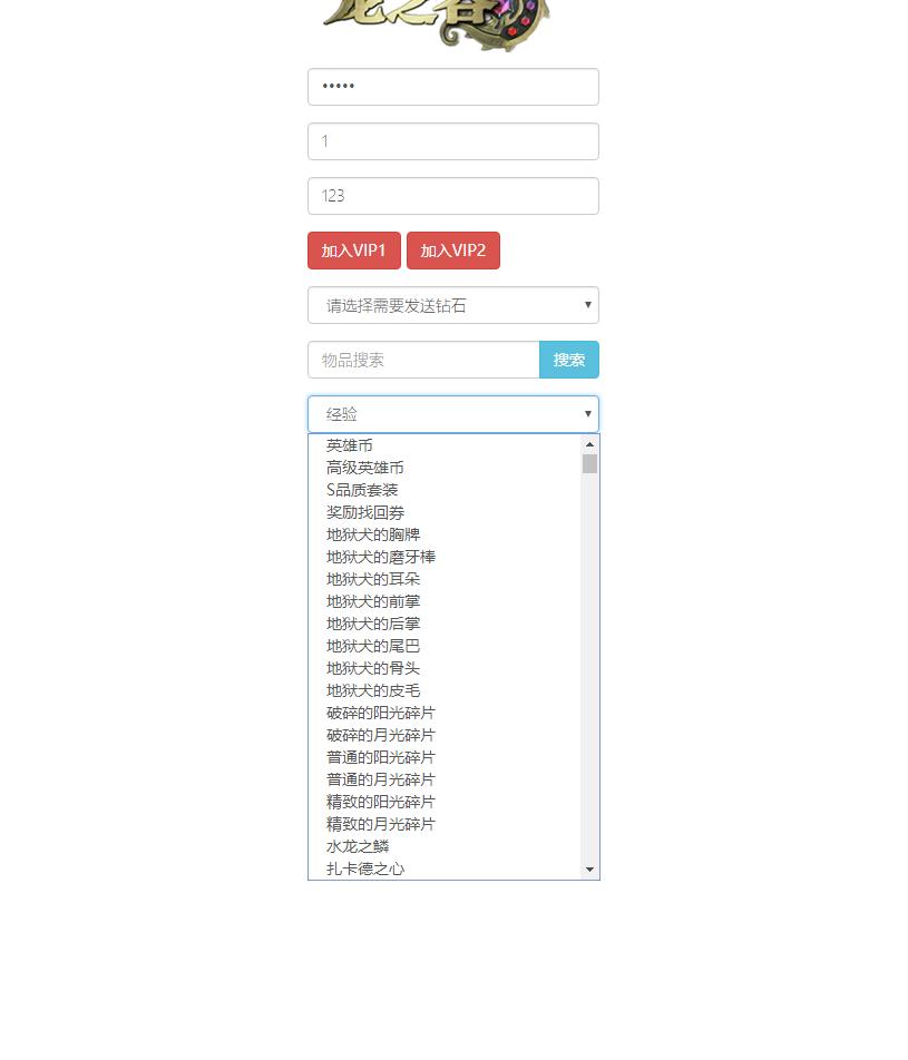 【龙之谷】森林龙linux手工端+双端+视频教程+授权后台+文字教程