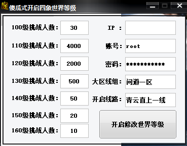 wd 道ETC修改傻瓜式修改一键工具+大飞注册+礼包添加+各种属性突破