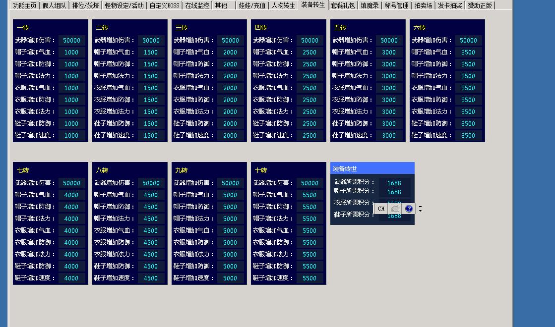 WD手游70飞行端-视频教程-文字教程-客户端服务端
