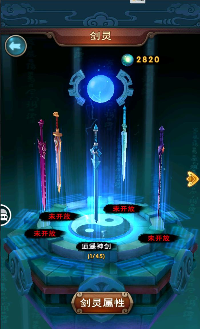 【仙剑奇侠传】一键端+教程+双端+后台