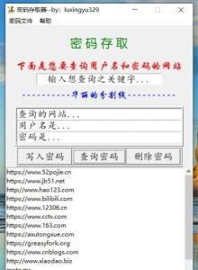 [原创工具] 网站密码或者重要信息存取软件