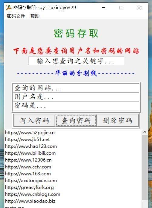 [原创工具] 网站密码或者重要信息存取软件缩略图